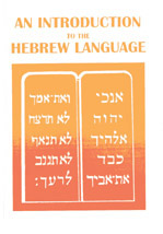 An Introduction to the Hebrew Language
