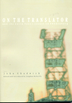 On the Translator and the Latin Text